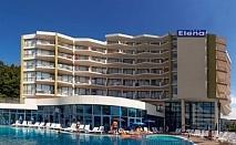 All inclusive в Златни пясъци с намаление от хотел Елена****! Ползване на вътрешен и външен басейн, дневна и вечерна анимация!!!