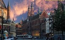 Амстердам – Люксембург –Париж – Брюксел  - самолетна екскурзия