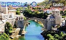 Априлска екскурзия до Босна и Херцеговина! 4 нощувки със закуски в Сараево и Мокра гора, плюс транспорт