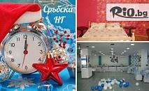 Автобусна екскурзия до Лесковец за Сръбската Нова година през Януари! Нощувка със закуска в Хотел Хаят + празнична вечеря и транспорт само за 99лв, от ЕКО ТУР КЪМПАНИ