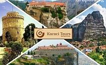 Автобусна екскурзия до Солун, Катерини Паралия, Вергина + богата туристическа програма от Караджъ Турс