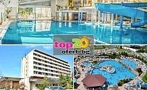Балнео почивка в Хисаря! 2 или 3 нощувки със закуски за ДВАМА + 2 БАЛНЕО процедури дневно + Закрит басейн, СПА и Водна пързалка в СПА хотел Аугуста, Хисаря, от 204.44 лв.!