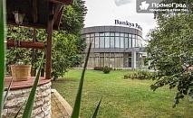 В Банкя - нощувка, закуска и вечеря за 2-ма в Банкя Палас 4* - уелнес и спа център, чист въздух и минерална вода