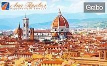 Бела Италия и Хърватия! 3 нощувки със закуски в Монтекатини Терме и Загреб, транспорт и посещение на Флоренция