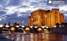 До Босна и Херцеговина (4 дни/3 нощувки със закуски) с Алиса Турс за 290 лв.