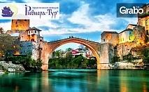 До Босна и Херцеговина през Март! Екскурзия до Сараево с 2 нощувки със закуски и транспорт