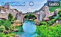 До Босна и Херцеговина - по стъпките на богомилите! 3 нощувки със закуски в Сараево, плюс транспорт