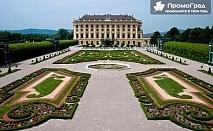 До Будапеща и Виена(4 дни/2 нощувки със закуски) с Ана Травел за 185 лв.