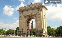 До Букурещ, Бран, Брашов и Синая (3 дни/2 нощувки със закуски) с Глобал Тур за 115 лв.