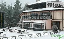 Бутикова почивка в Рила! Нощувка със закуска и вечеря за 34.50лв, от Бутиков хотел Теменуга***