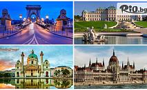 Четиридневна екскурзия до Будапеща и Виена - Аристократизъм и Барок! 2 нощувки със закуски в хотел 3* + автобусен транспорт, от Теско груп