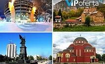 Четиридневна екскурзия със закуски и вечери + транспорт в Сърбия от Бамби М Тур