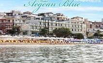 18.09 - 30.09 Четиризвездна почивка на първа линия в Неа Каликратия, Гърция! Нощувка със закуска на ТОП ЦЕНИ в  Aegean Blue****