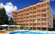 Цяло лято All Inclusive + басейн и лифт до частен плаж на цени от 35 лв. в хотел Бона Вита, Златни пясъци