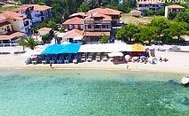 Цяло лято на брега на морето, Ормос Панагиас, Гърция! Нощувка, закуска и вечеря за ТРИМА