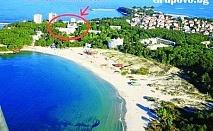 Цяло лято в хотел Атлиман бийч, Китен. Нощувка, закуска, обяд и вечеря на цени от 34.90 лв. на 50м. от плажа