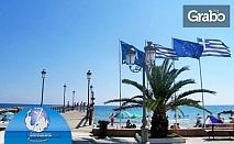 Цяло лято на Олимпийската ривиера! 7 нощувки със закуски в Хотел Poseidon I или Poseidon II в Паралия Катерини