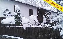 8- ми Декември в Чипровци! Нощувка, закуска и празнична вечеря за 29 лв. в хотел - механа Гостоприемница