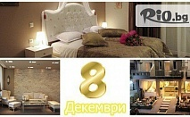 8 - ми Декември в Гърция! 2 нощувки със закуски и вечери в Хотел Bomo Club Aqua Mare 3* за 128лв, от ТА ТЕСКО ГРУП
