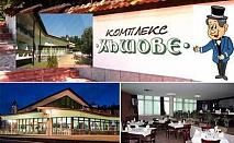 8-ми Декември в комплекс Хъшове, Враца! 2 нощувки, 2 закуски и 2 вечери, едната празнична с DJ за 59 лв.