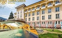 Делнична СПА почивка с 2 или 3 нощувки със закуски и вечери + басейн и СПА с минерална вода в хотел Стримон Гардън*****