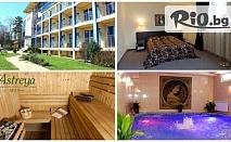 Делнична или Уикенд СПА почивка в Хисаря! 2 или 3 нощувки със закуски и вечери на цени от 49.90лв, от Хотел Астрея 3*