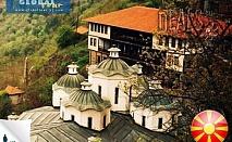 1 ден,Осоговски манастир, Крива паланка: транспорт, екскурзовод, от 15лв на човек