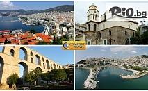 2-дневна екскурзия до Гърция през цялото лято! Нощувка със закуска в хотел Нефели, Кавала + автобусен транспорт и екскурзовод, от Комфорт Травел