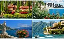 6-дневна eкскурзия до Италианските езера! 5 нощувки със закуски в хотел 3* + осигурен транспорт за 650лв, от Космополитън Травъл