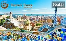 11-дневна екскурзия до Италия, Франция, Испания, Хърватия и Словения! 7 нощувки, 7 закуски и 3 вечери, плюс транспорт
