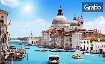 9-дневна екскурзия до Италия, Монако, Испания и Франция! 7 нощувки със закуски, плюс транспорт
