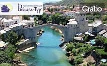 4-дневна екскурзия до Сараево! 2 нощувки със закуски и транспорт