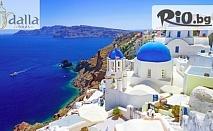 6-дневна екскурзия за Септемврийските празници до уникалния остров Санторини! 4 нощувки със закуски, автобусен транспорт, фериботни такси и екскурзовод, от Далла Турс