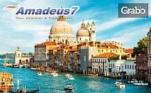 6-дневна екскурзия до Словения, Италия и Хърватия! 5 нощувки със закуски, плюс транспорт