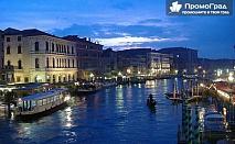 8-дневна екскурзия до Венеция, Сан Марино, Рим, Пиза, Флоренция, Верона, Лаго Ди Гарда и Любляна за 740 лв.