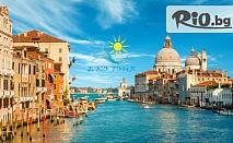 5-дневна екскурзия до Верона, Загреб и Венеция с 3 нощувки и закуски, автобусен транспорт, екскурзовод + възможност за посещение на Милано само за 199лв, от Еко Тур Къмпани
