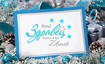 5-дневна почивка за Коледа с МИНЕРАЛЕН басейн и СПА във Велинград! Нощувки със закуски и вечери, едната празнична + Коледен обяд в хотел Здравец Уелнес и СПА****