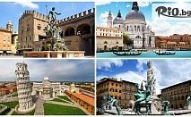 5-дневна самолетна екскурзия до Италия с посещение на Флоренция, Венеция, Монтекатини, Маранело, Пиза, Болоня! 5 нощувки със закуски, екскурзовод и транспорт, от ВИП Турс