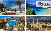 8-дневна самолетна екскурзия до Кипър! 7 нощувки със закуски, двупосочен самолетен билет и екскурзовод на цена 449лв, от Премио Травел
