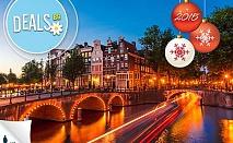 5 дни, Амстердам, Холандия: 4 нощувки, закуски, самолетен билет