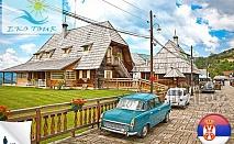 2 дни, Дървенград, Сърбия: 1 нощувка, закуска, транспорт, екскурзовод, 129лв на човек