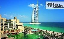 7 дни в Дубай! 7 нощувки със закуски в хотели 4 и 5* + включен самолетен билет на цени от 999лв, от ТА Премио Травел