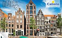 4 дни, Холандия, Амстердам: 3 нощувки, закуски, самолетен билет, 787лв на човек