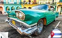 12 дни, Куба, Хавана, Варадеро: 9 нощ, самолетен билет, 1954лв/човек