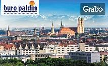 4 дни до Мюнхен! 2 нощувки със закуски и транспорт, и възможност за посещение на баварските замъци