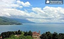 За 3 дни до Охрид и Скопие с Далла Турс за 121 лв.