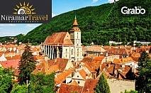 3 дни из Румъния! Екскурзия до Букукрещ, Синая, Ръшнов, Брашов и замъка на Дракула в Бран - с 2 нощувки със закуски и транспорт