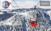 4 дни на ски в Румъния! 3 нощувки със закуски в района на Синая, плюс транспорт