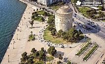 За 3 дни до Солун, Катерини Паралия и възможност за разглеждане на Метеора с Дидона Тур за 99 лв.
