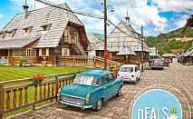 2 дни, юни, Сърбия, Дървен град, Каменград: 1 нощувка, закуска, транспорт